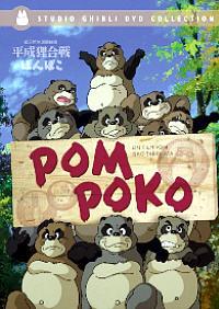 pompoko_200