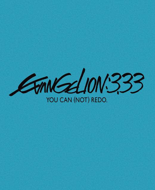 evangelion_3.33_cover