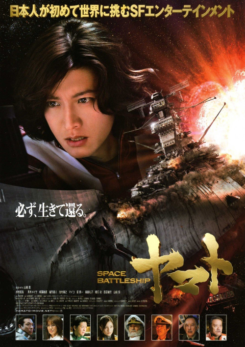 space_battleship_yamato_cover