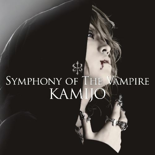 kamijo_symphony-of-the-vampire
