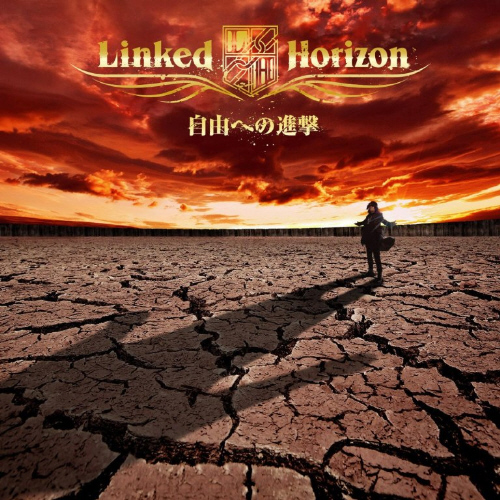 linked-horizon_jiyuu_500