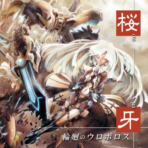 dragon-guardian-uroborosu_500