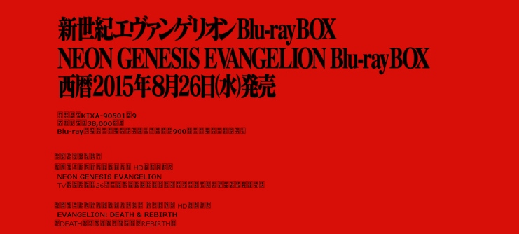 evangelion_bluray_remaster_2015