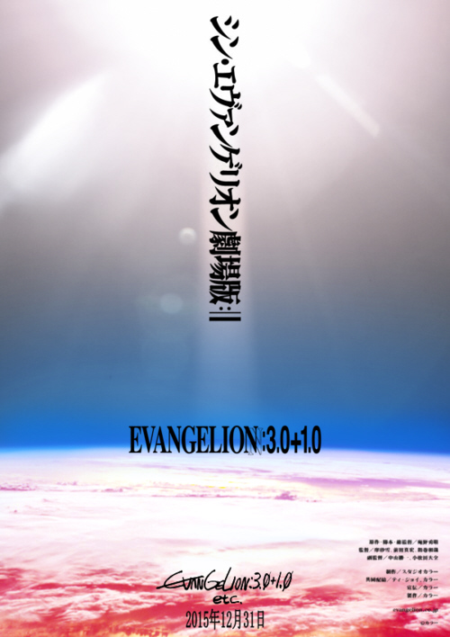 Evangelion 3.0+1.0, Evangelion 4.0, Evangelion Final, Poster, Unofficial, Fanmade