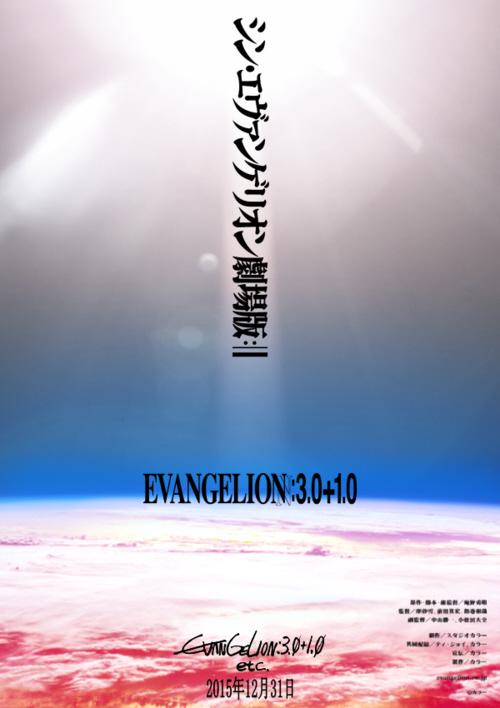 evangelion-3.0+1.0-poster-theoretical