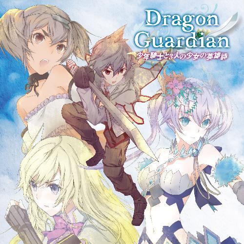 dragon-guardian_shonen-kishi_500