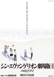 Evangelion-40-Final-Movie-Shin-Rebuild-Date